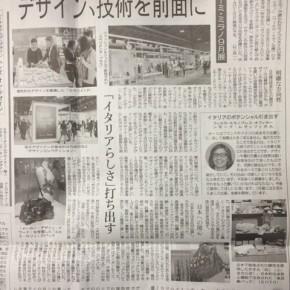 新聞に掲載頂きました。