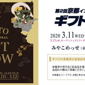 京都ギフトショーに出展いたします