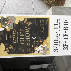 京都ギフトショーに出展いたします!